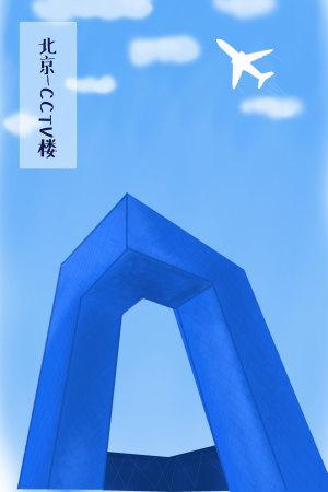 北京CCTV大楼