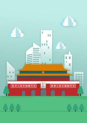 暑期旅游北京天安门扁平卡通风景