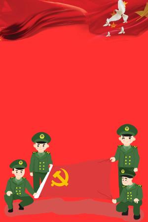 八一建军节节日海报
