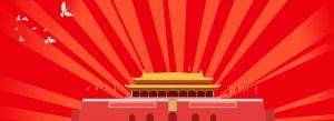 八一建军节红色海报背景