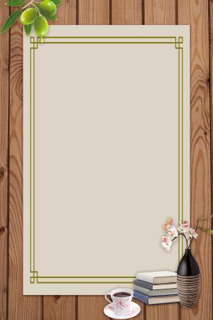 简单木制小清新海报背板