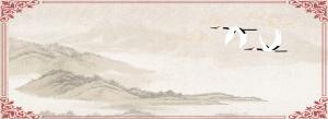 水墨古风手绘山水传统白鹤海报