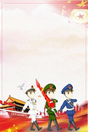八一建军节纪念日PSD素材