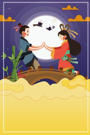 七夕鹊桥传统情人节海报