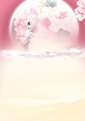 唯美粉色中秋海报