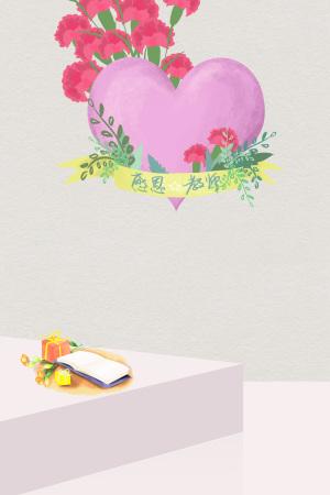 教师节psd分层banner