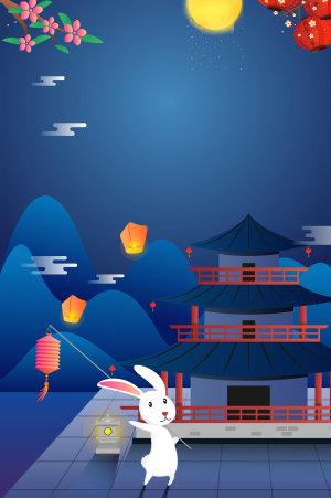 创意传统节日中秋海报背景