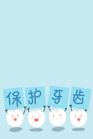 全国爱牙日简约卡通保护牙齿海报背景
