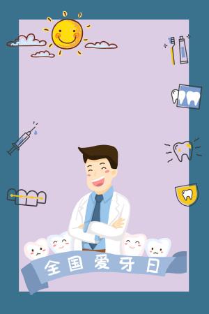 全国爱牙日手绘医生卡通宣传海报