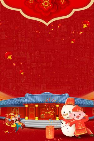 猪年背景点爆竹舞狮海报
