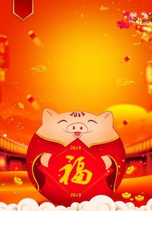2019猪年大吉喜庆海报背景