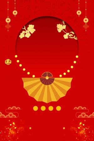 猪年喜庆海报背景