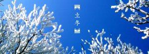 二十四节气冬至风景banner