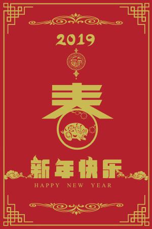 2019新年快乐猪年春节海报背景