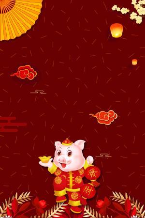 2019春节猪年新年快乐促销海报