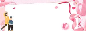 粉色感恩节卡通母女卡片背景
