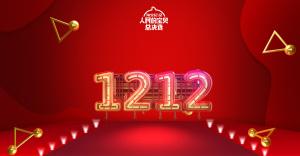 双十二电商创意双十二字红色海报