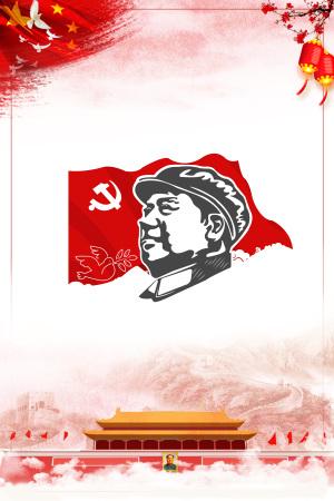 毛泽东诞辰海报背景