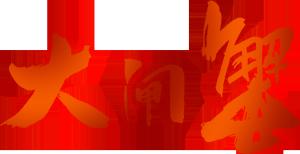 大闸蟹红色渐变字体PSD设计素材