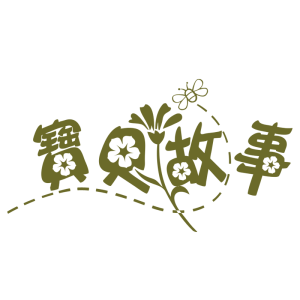 宝贝卡通字体