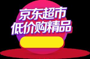 京东banner素材