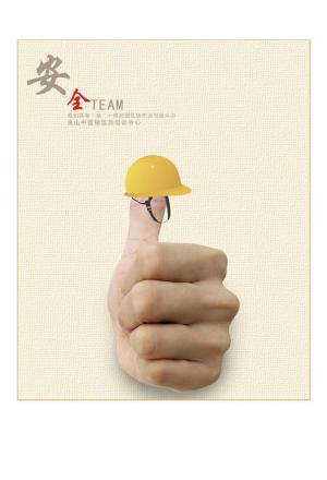 大拇指上的安全帽企业展板