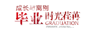 毕业时光荏苒艺术字