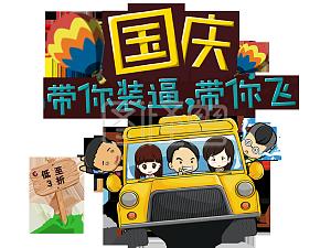 卡通国庆宣传标题