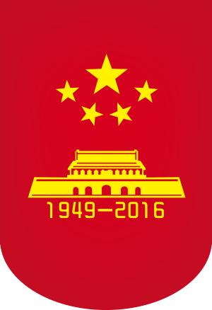 我爱中国吊旗矢量图