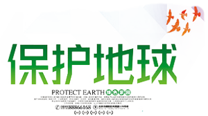 保护地球低碳元素