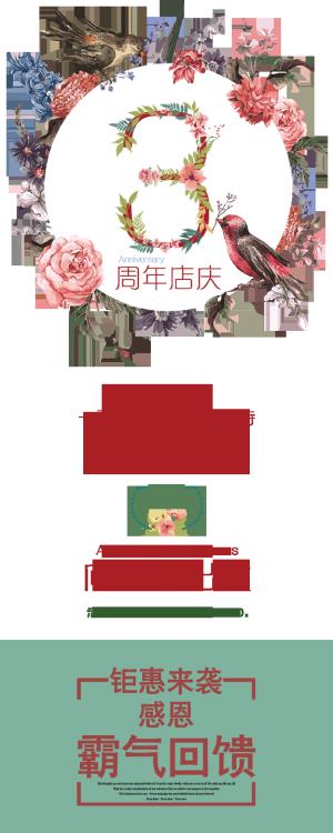 周年店庆展架写真免费下载