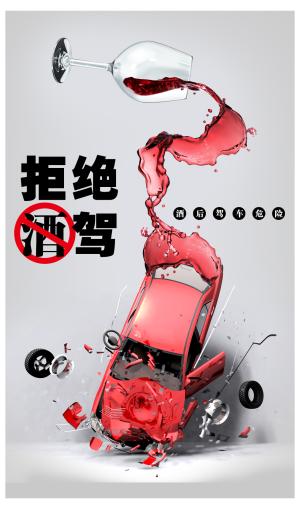 创意红酒汽车拒绝酒驾公益广告设计psd素材