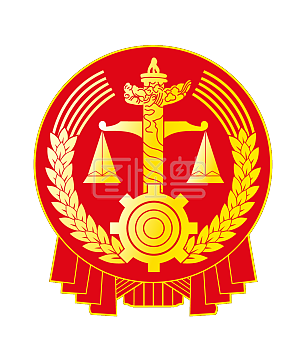 人民法院法徽