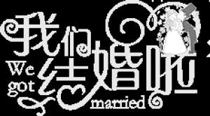 我们结婚啦字体