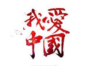 我爱中国字体