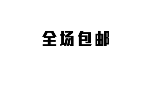字体版式 全场包邮