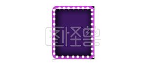 酷炫紫色文字框
