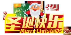 圣诞快乐PSD海报