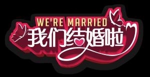 我们结婚啦