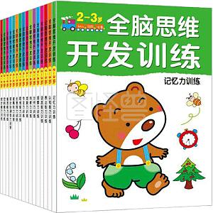 开发训练书