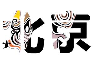 北京艺术字设计