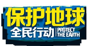 保护地球全民行动