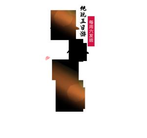 悠悠北京艺术字免费图片