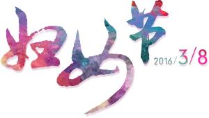 38妇女节艺术字矢量素材