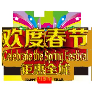欢度春节钜惠全城
