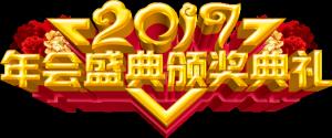 年会颁奖盛典