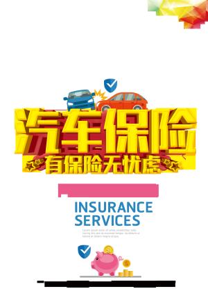 汽车保险活动海报psd分层素材