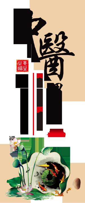 中医理疗海报图片