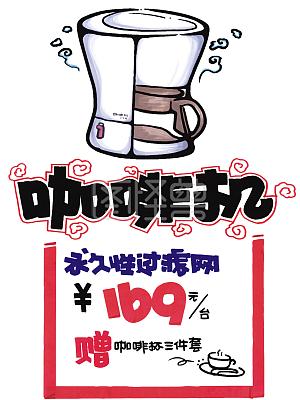 咖啡机文字版式