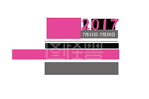 盛夏2017